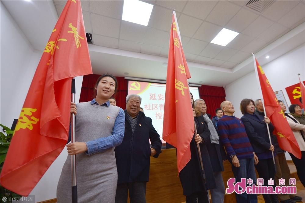 <br/>  2018年12月13日,在山东青岛市北区延安路街道党工委举办的社区&ldquo;青年党支部&rdquo;授旗仪式上,老党员向青年党员授旗。<br/>
