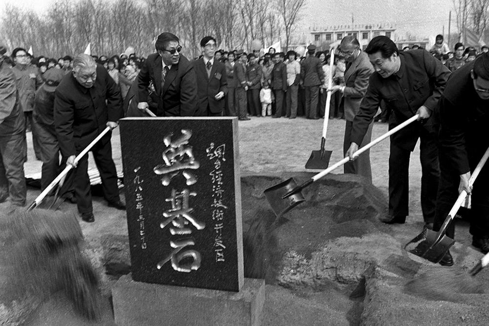1985年3月20日 ,烟台经济技术开发区举行隆重的奠基典礼。(兰培喜)<br/>