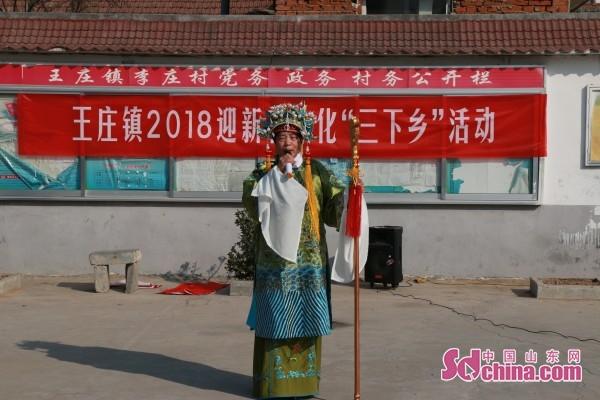 曲阜王庄镇:文化过大年 体验不一样的年味