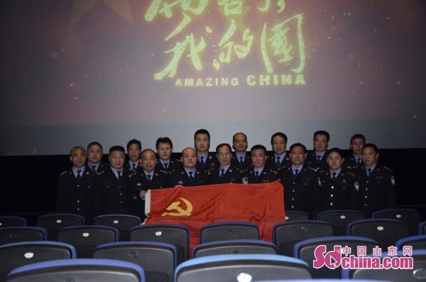 济宁火车站派出所组织民警观看《厉害了,我的国》