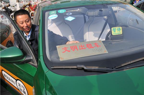 """济宁城区110辆出租车挂上""""文明""""牌"""