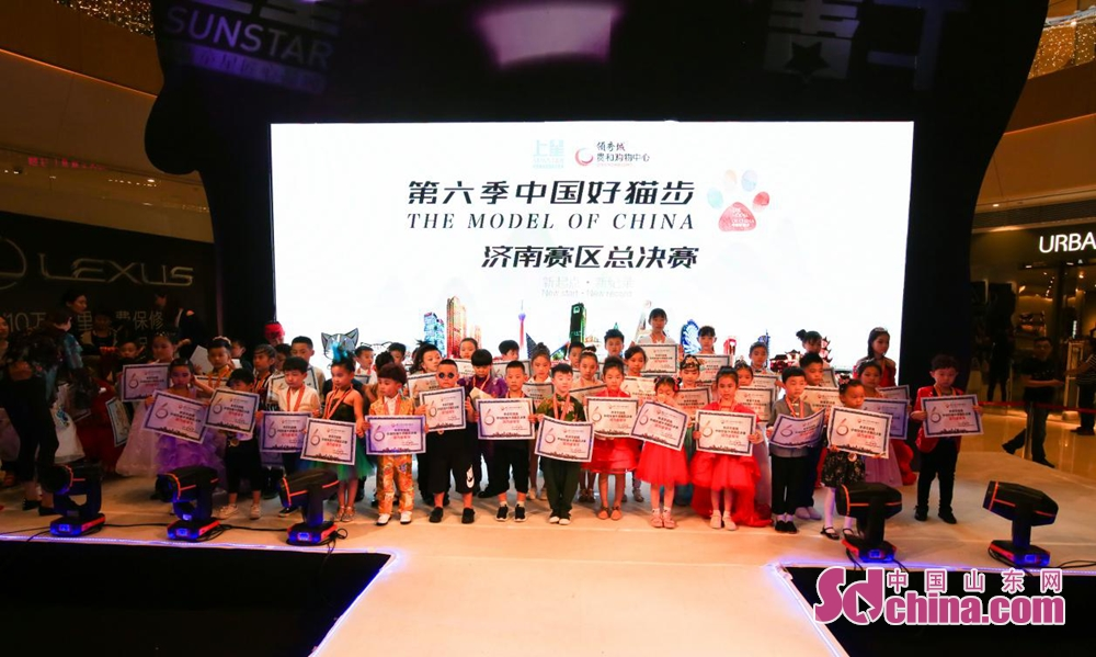 <br/>  近日,备受关注的少儿赛事中国好猫步总决赛在济南领秀城贵和正式落下帷幕。<br/>