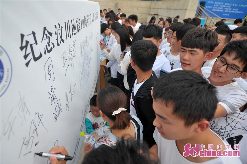 <br/>        纪念汶川地震十周年千人签名活动。