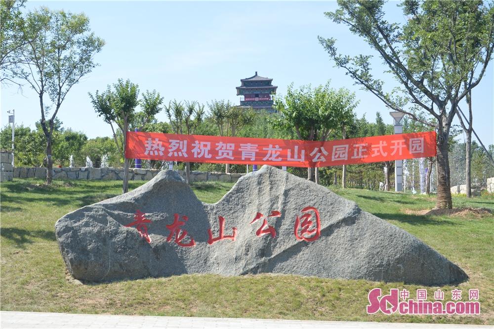<br/>  淄博高新区青龙山公园开园,淄博人又多了个游玩的好去处。