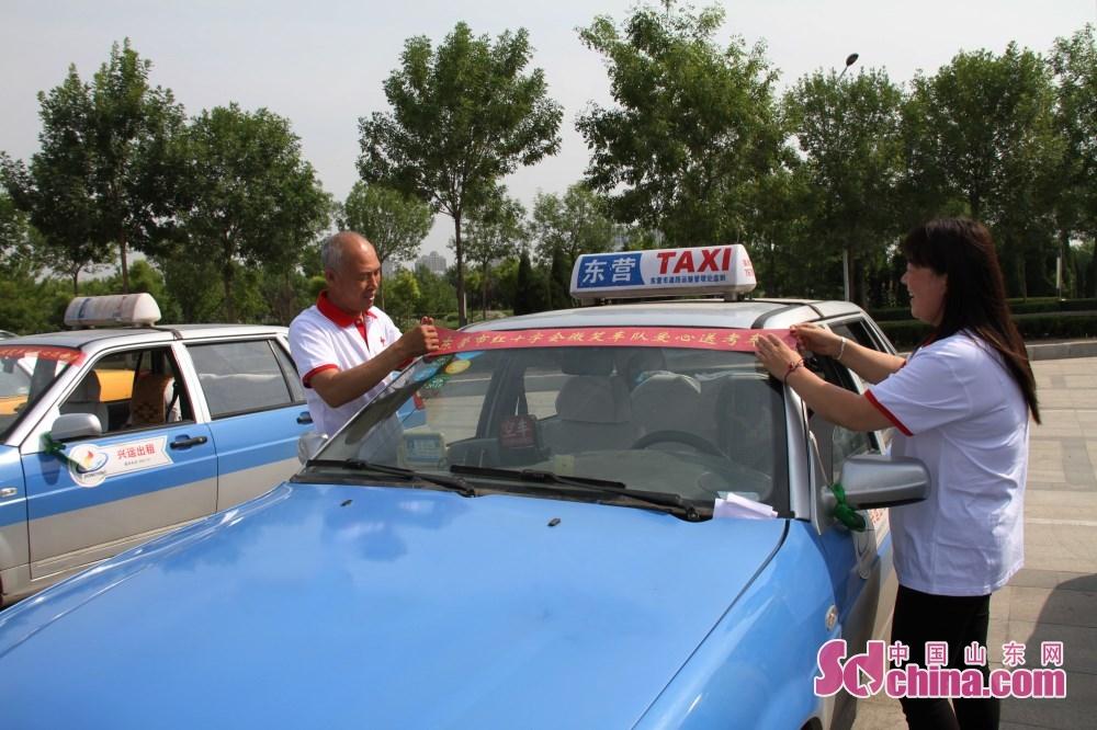 <br/>  6月2日上午,东营市红十字会组织微笑出租车志愿服务队的40辆出租车在黄河会展中心举办授牌与爱心送考启动仪式,为高考学生提供免费接送服务做准备。<br/>