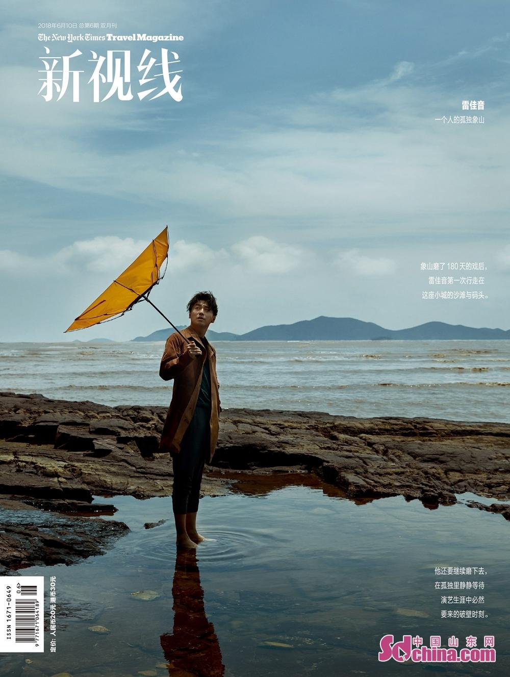<br/>  6月6日,雷佳音杂志封面曝光。照片中雷佳音撑着伞赤脚伫立在海水中,尽显潇洒本性。<br/>  日前,雷佳音主演的电视剧《长安十二时 辰》仍在紧张的拍摄中。该剧讲述了唐时期雷佳音主演的张小敬在24个小时之内阻止一场&amp;ldquo;恐怖行动&amp;rdquo;的故事,超过半年的拍摄时长也曾让雷佳音坦言:&amp;ldquo;(拍这个戏)真的拼了命。&amp;rdquo;近日,由雷佳音、佟丽娅主演的电影《超时空同居》成功逆袭为当季票房黑马。<br/>