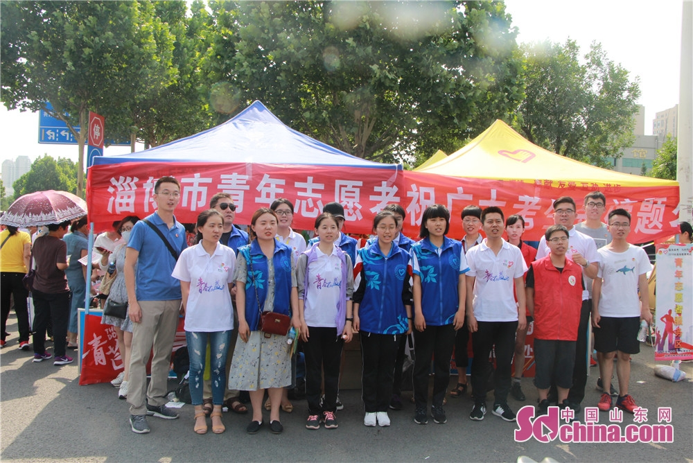 淄博市青年志愿者祝广大考生金榜题名。<br/>