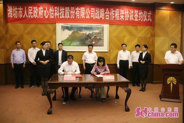 潍坊市与心怡科技签署协议共建山东海洋技术大学