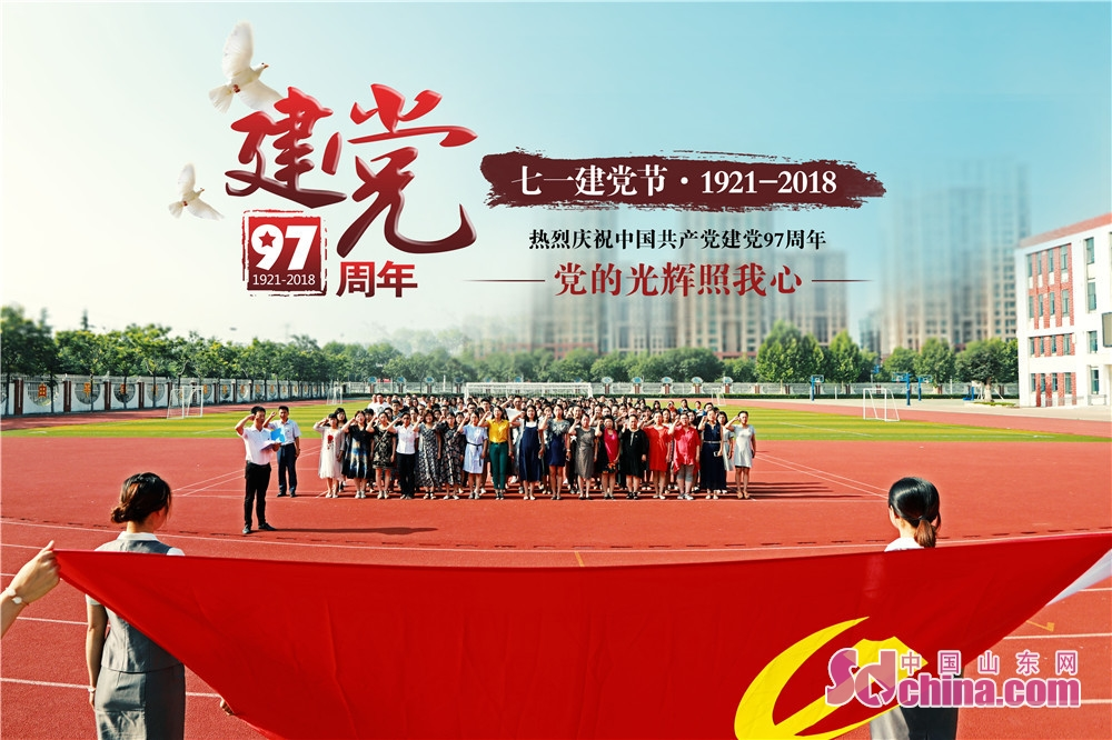 <br/>        今天是中国共产党97周岁生日。在&amp;ldquo;七一&amp;rdquo;这个特殊的节日里,淄博各地以自己独特的方式为党庆生。中国山东网记者带您走进他们,一起感受广大人民群众最真挚的生日祝福。