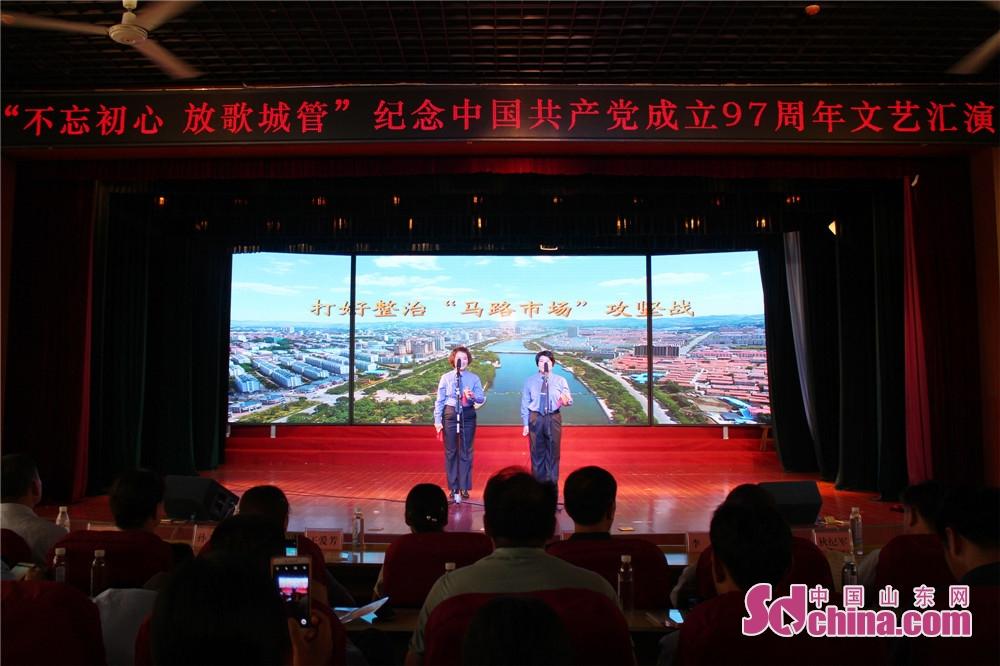 <br/>        淄博市城管执法局开展&amp;ldquo;不忘初心 放歌城管&amp;rdquo;纪念中共产党成立97周年文艺汇演。