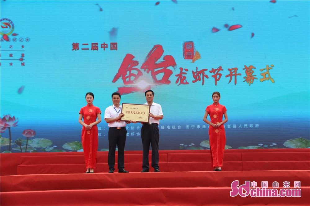 <br/>  图为中国渔业协会为鱼台县颁发&amp;ldquo;中国生态龙虾之乡&amp;rdquo;奖牌。