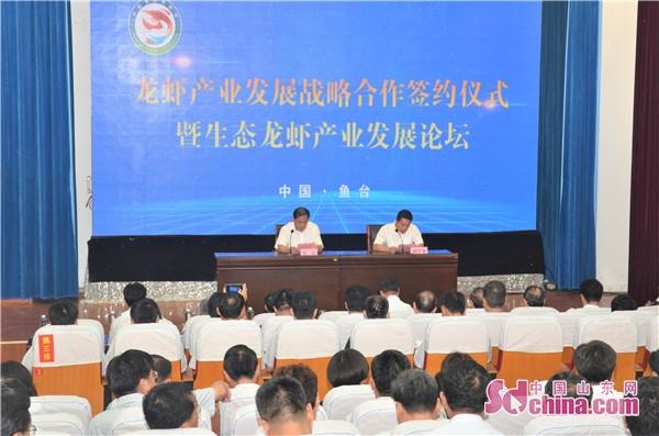 鱼台举办龙虾产业发展战略合作签约仪式暨生态龙虾产业发展论坛
