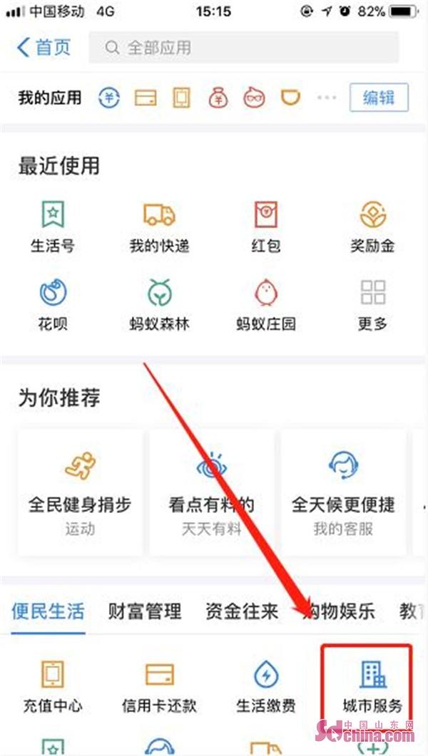 淄博网上流动人口登记不了_流动人口居住登记回执