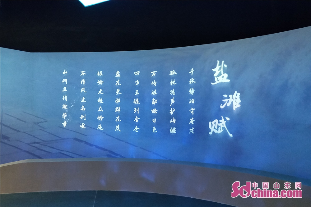 Photo taken on July 28 shows a piece of poetry about salt flat in Dongying Salt Culture Museum. Dongying Salt Culture Museum,  the first such museum in Shandong started the soft opening in Dongying, east China&amp;rsquo;s Shandong Province, on July 28, 2018.<br/>