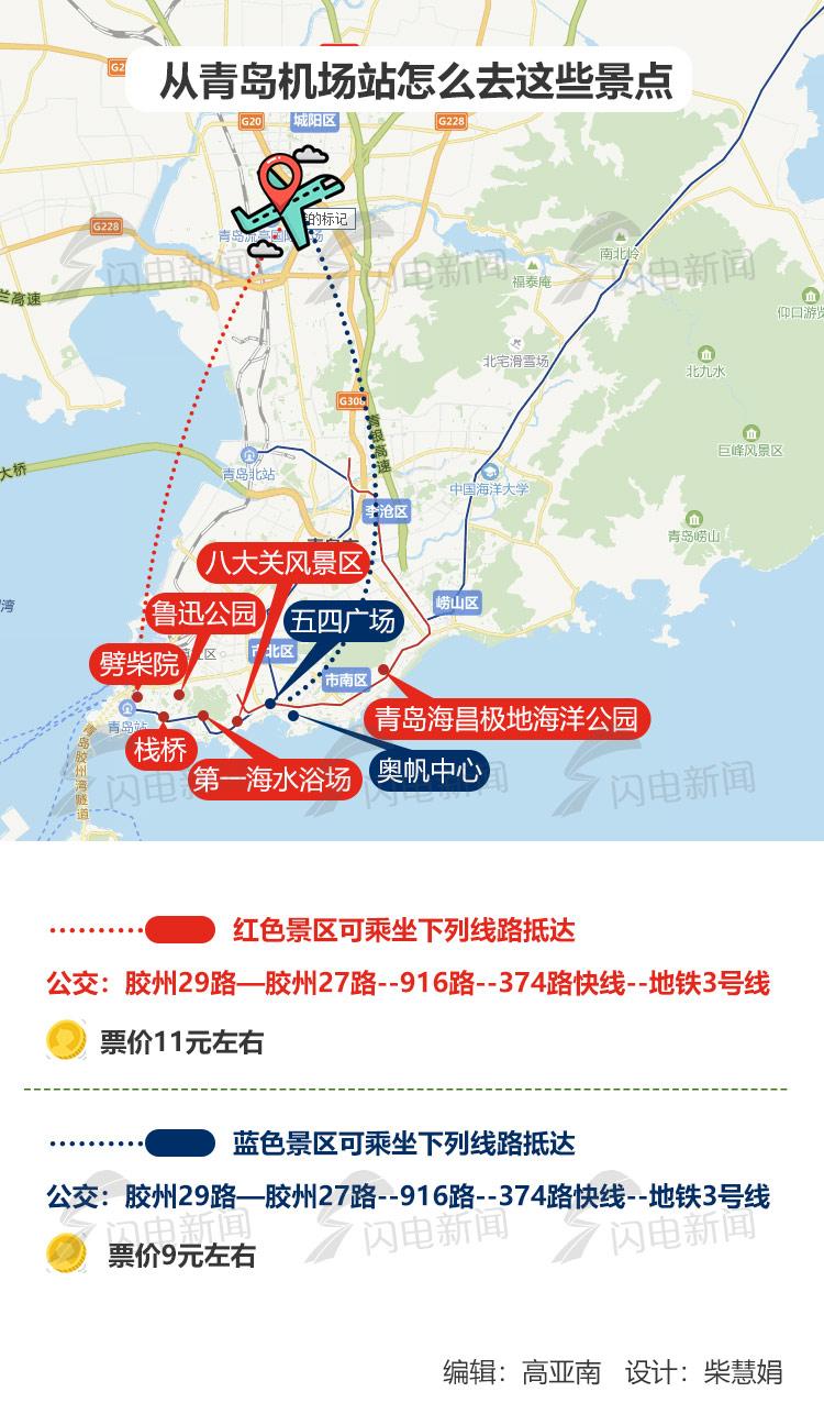 济青高铁通车后,济南到青岛全程仅需1小时,济青高铁沿线多个站点都