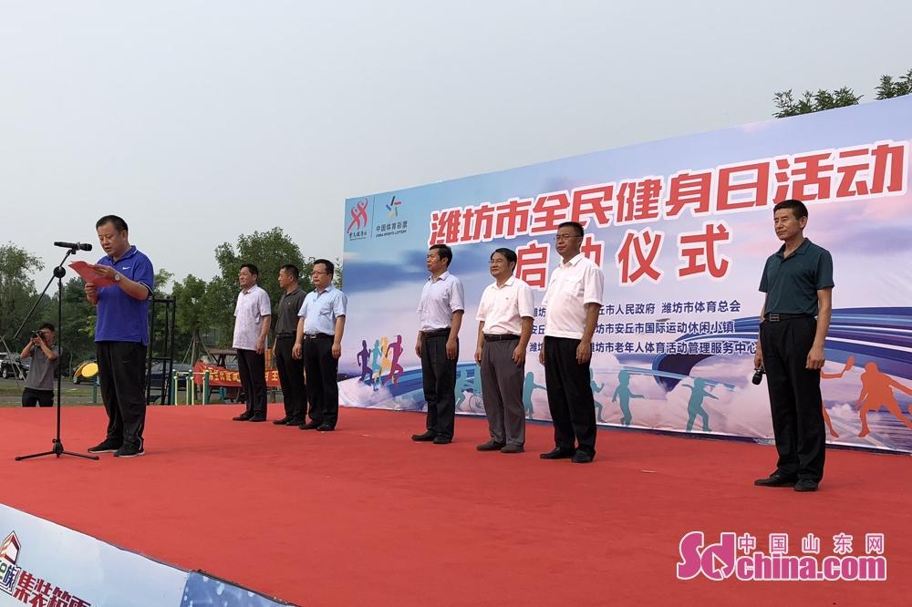 <br/>  8月8日下午,2018年潍坊市全民健身日活动在潍坊安丘市齐鲁酒地启动。<br/>