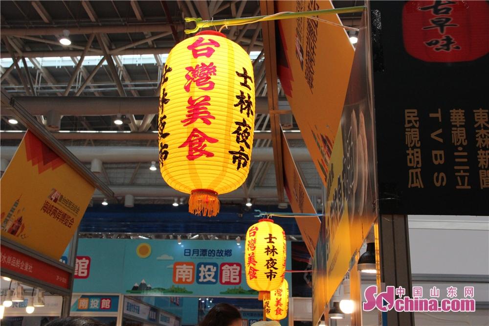 <br/>  以独特的士林夜市文化主题展,将台湾独特的美食文化带到鲁台会现场,打造最贴近大众生活的&amp;ldquo;舌尖上的台湾&amp;rdquo;。<br/>