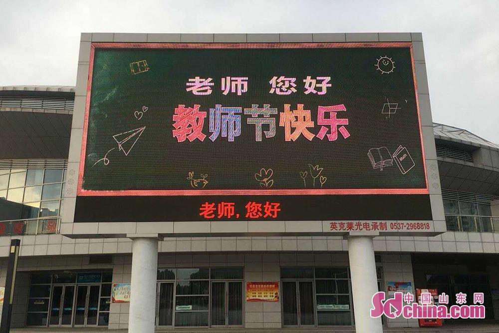 9月9日、済寧市は教師の日を迎えるため、学校、公園、文化体育センターなどの場所で明かりをつけ、教師に祝福の意を表した。