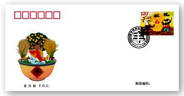 《中国农民丰收节》纪念邮票发行