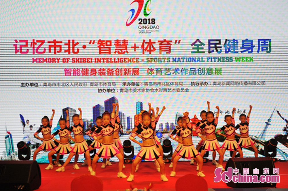 "Dancers performs during the ""Intelligence + Sports"" national fitness week in Qingdao. The 2018 Memory of Shibei ""Intelligence + Sports"" national fitness week kicked off in Qingdao, Shandong Province, on September 20, 2018."
