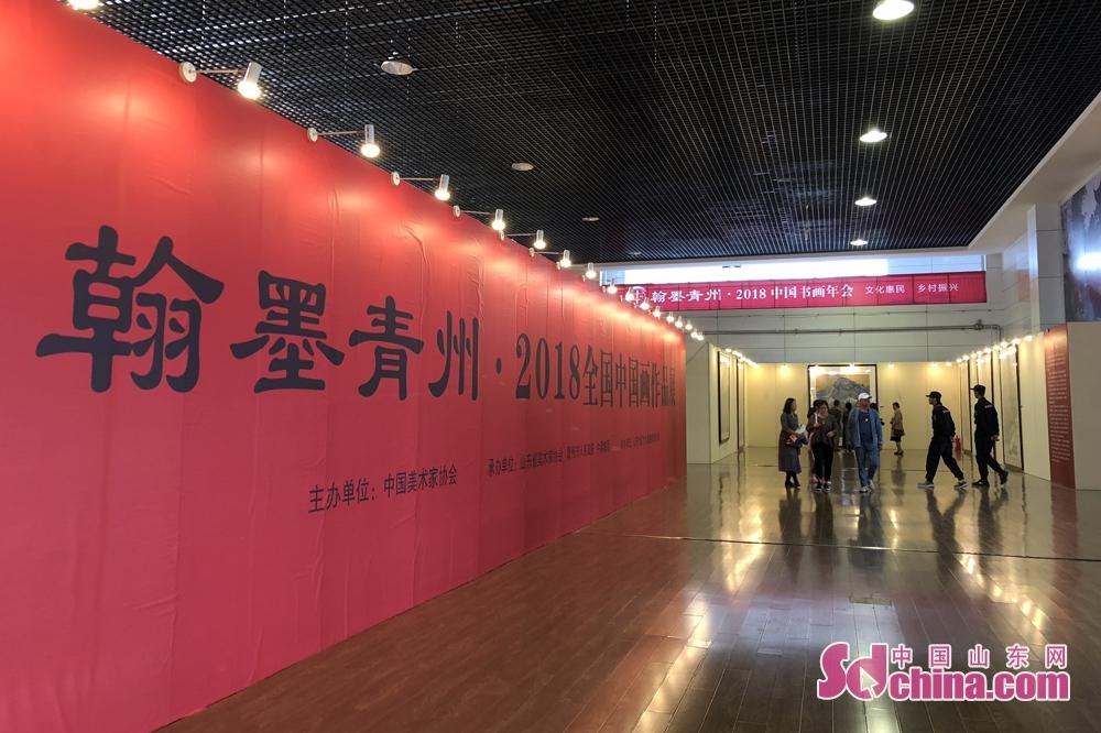 <br/>  其中一带一路&amp;middot;2018中国国家画院国画作品展、乡村振兴写生作品展以及翰墨青州&amp;middot;2018全国中国画作品展成为本届年会的最大看点。<br/>