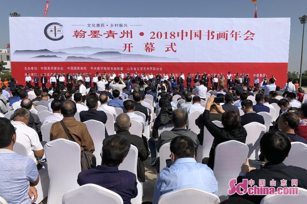 <br/>   9月29日上午,翰墨青州&amp;bull;2018中国书画年会在青州隆重开幕。<br/>