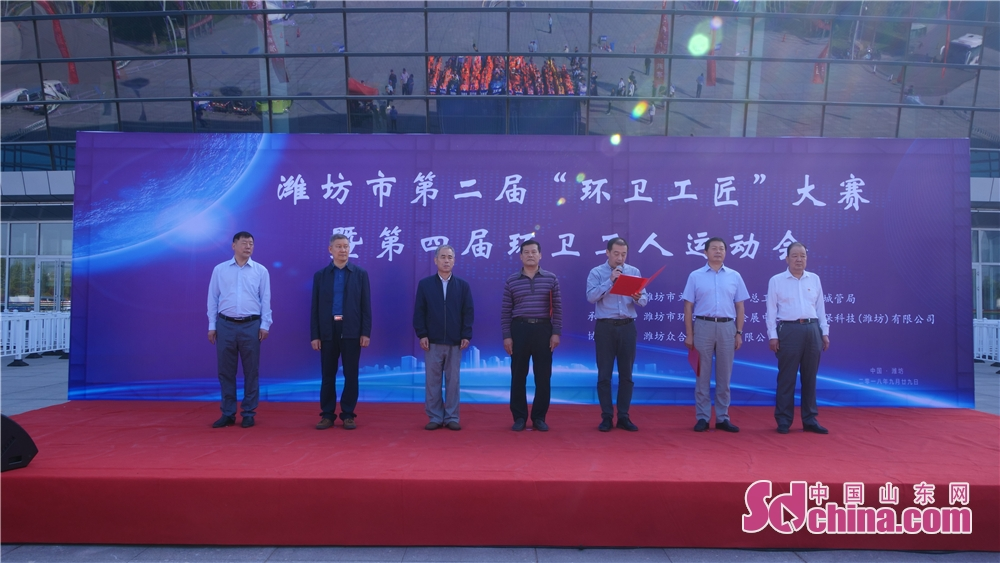 <br/>  9月29日上午,潍坊市第二届&amp;ldquo;环卫工匠&amp;rdquo;大赛暨第四届环卫工人运动会在鲁台会展中心中心广场举行。<br/>