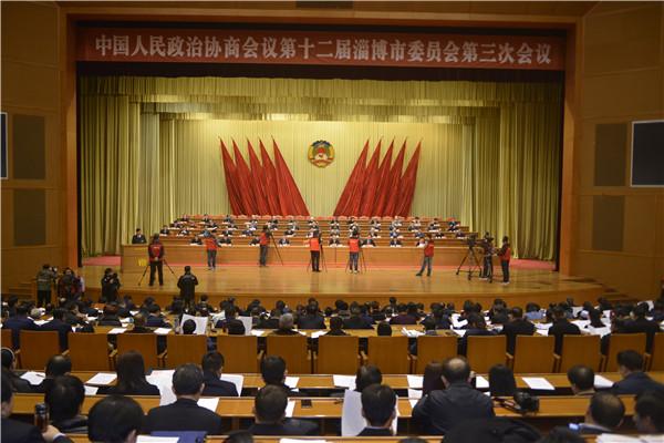 淄博市政协十二届三次会议隆重开幕