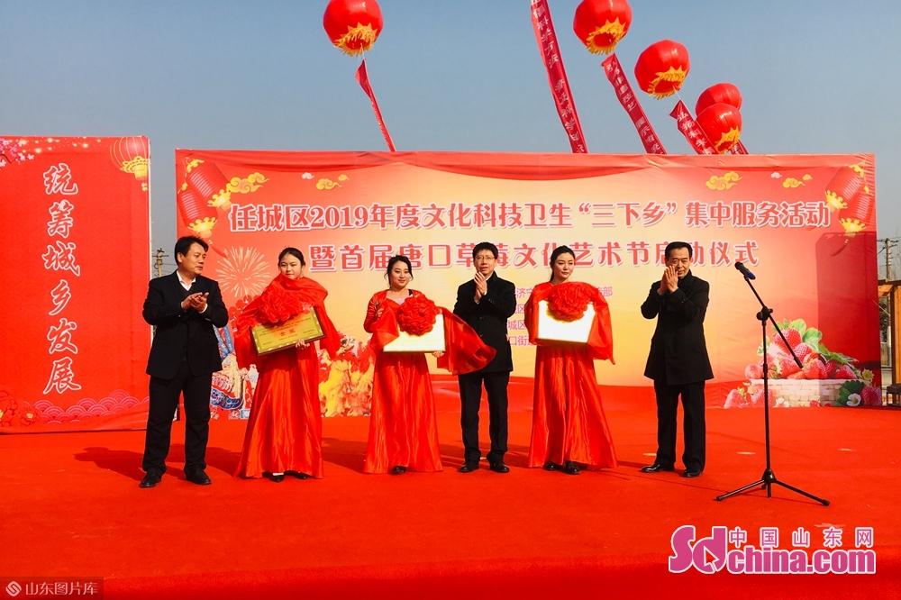 <br/>  在启动仪式上,区领导为唐口草莓三块金奖进行揭牌。<br/>