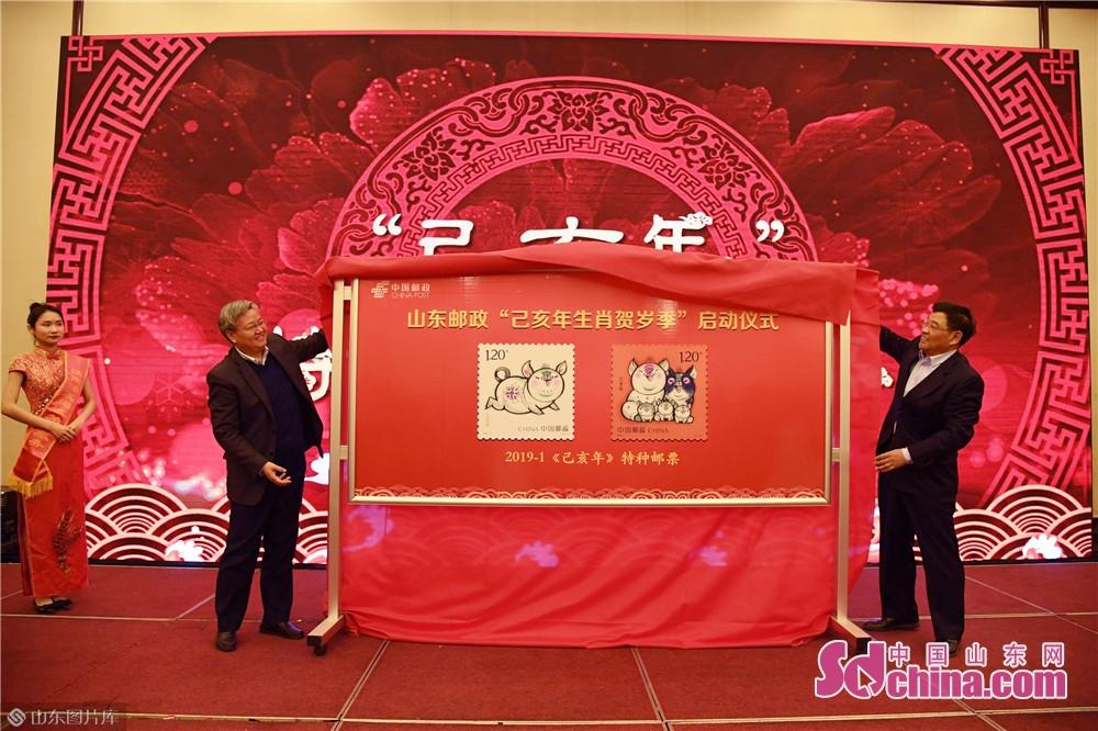1月5日、中国郵政グループ公司山東分公司、山東省集郵協会が主催し、中国郵政グループ公司済南分公司、済南市集郵協会が共催するイベントは開催し、己亥年干支切手を発行した。<br/>
