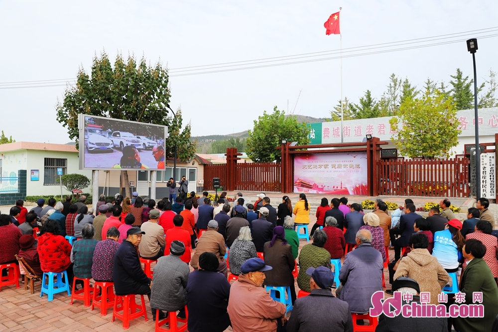 Villagers watch movies during the volunteer service event for benefiting the masses with culture and arts. The event was held from Oct. 12 to 15, 2019 in Jinan, Qufu, Shouguang and Fei County.<br/>