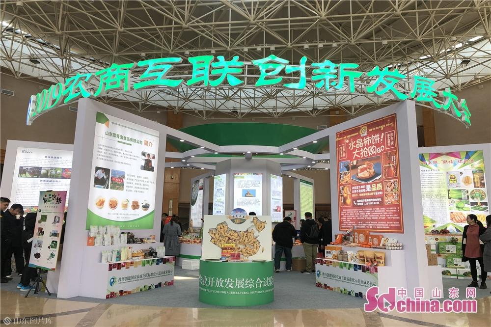 <br/>  10月29日上午,由潍坊市人民政府举办的2019农商互联创新发展大会在潍坊开幕。大会得到了商务部流通产业促进中心和山东省商务厅的支持,会期两天。<br/>