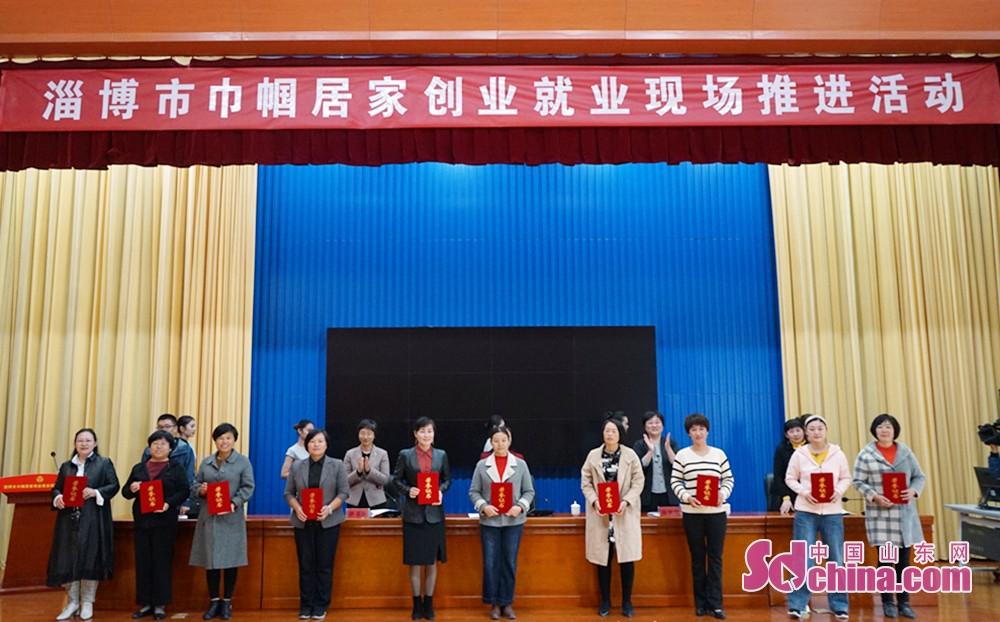 <br/>  为淄博市&ldquo;巾帼掌门人&rdquo;代表颁发了证书。