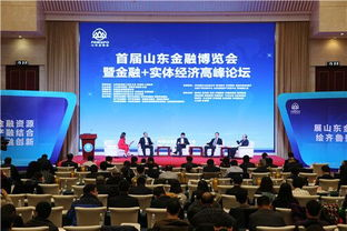 4th Shandong Finance Expo upcoming