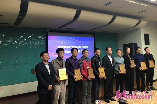 中国城市台文化和旅游联盟首次会