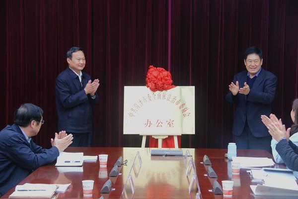 菏泽市委依法治市委员会办公室召开第一次会议