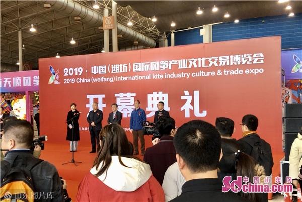 这就是山东|2019中国(潍坊)国际风筝产业文化交易博览会开幕
