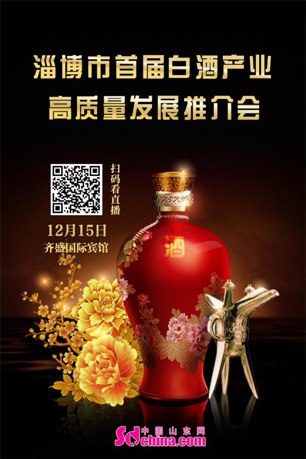 淄博市首届白酒产业高质量发展推
