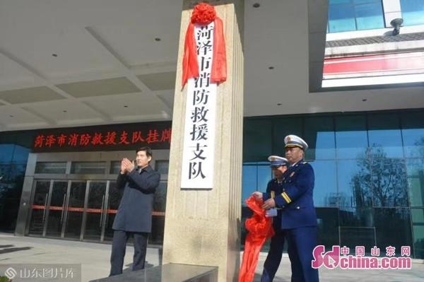 菏澤市消防救援支隊今日掛牌