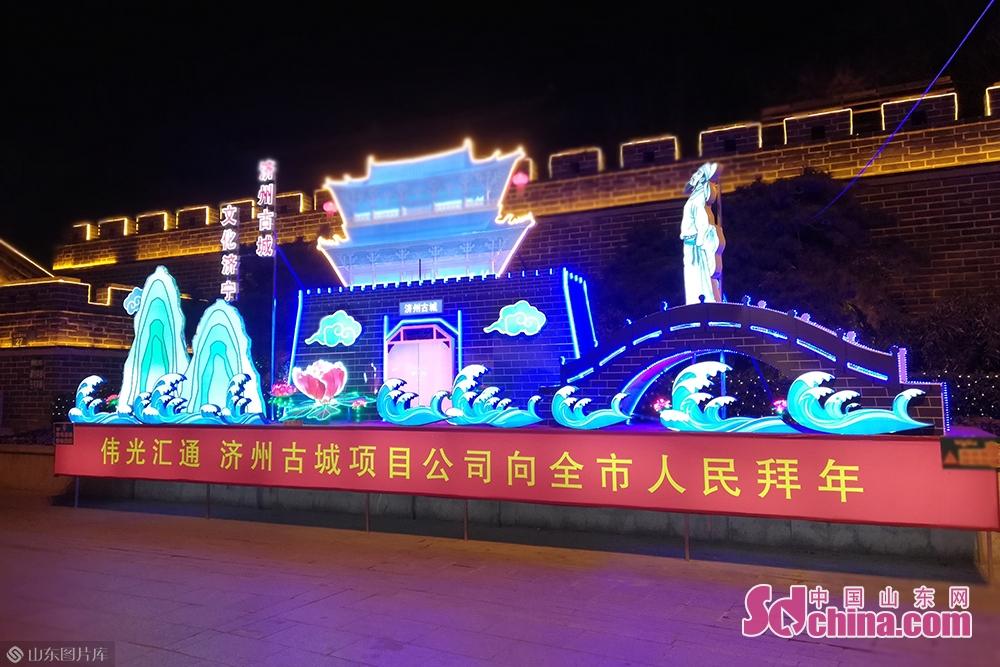 <br/>  春节期间,济宁&amp;ldquo;一城五区&amp;rdquo;全面亮灯。城区道路、公园随处可见造型各异的主题花灯,吸引了市民朋友的目光。