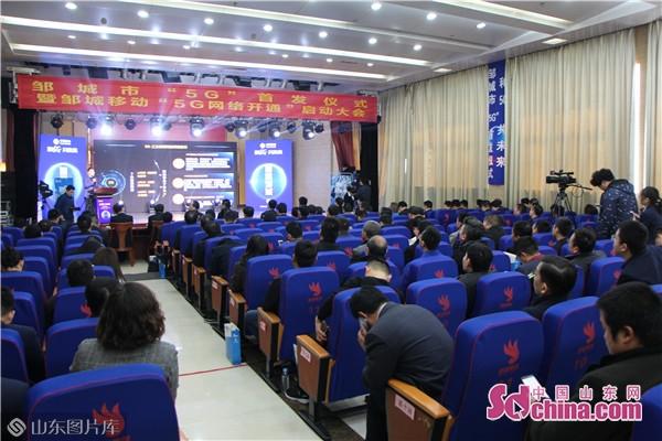 山东第一个迈入5G时代的县级市 邹城开通首个5G基站