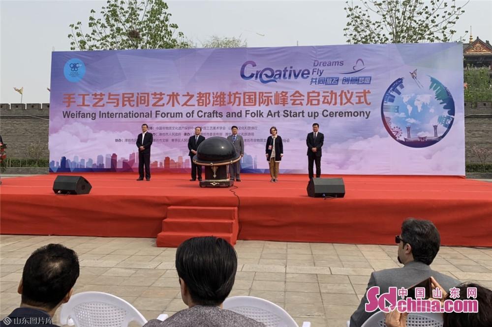 4月18日,第36届潍坊国际风筝会&ldquo;手工艺与民间艺术之都&rdquo;潍坊国际峰会启动仪式在杨家埠民间艺术大观园举行。<br/>