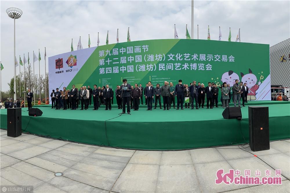 <br/>  第九届中国画节&amp;middot;第十二届中国(潍坊)文化艺术展示交易会今日在潍坊鲁台会展中心开幕。<br/>