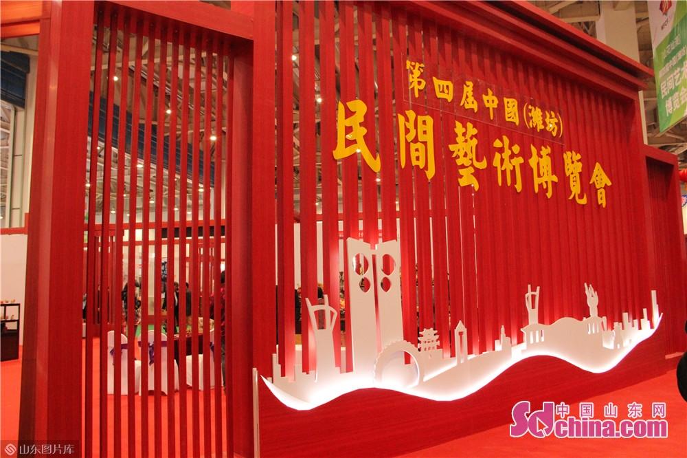 <br/>  据悉,本届展会突出高端引领、潍坊地方特色,邀请了民间艺术大师、工艺美术大师及省级以上非物质文化遗产传承人等民间艺术人才参加。<br/>
