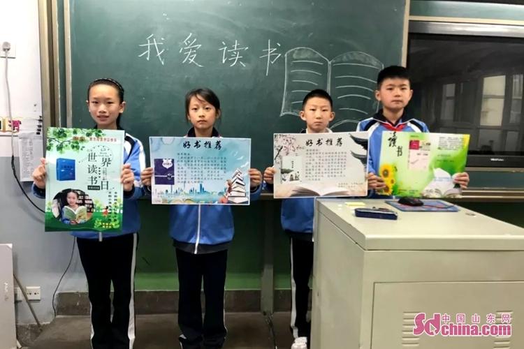 """济南市清河实验小学举行""""世界读书日?你读我听""""活动"""