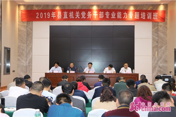 嘉祥:专业培训促县直机关党务干部能力提升