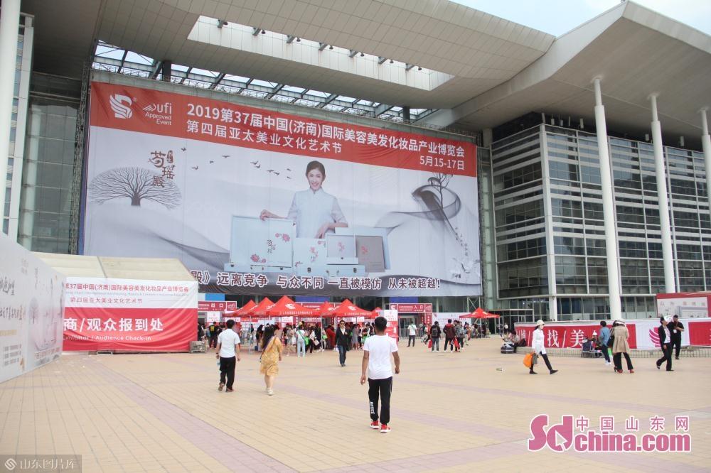 2019年第37回中国(済南)国際美容化粧品産業博覧会は5月15日に済南高新区国際会展センターで開幕した。<br/>