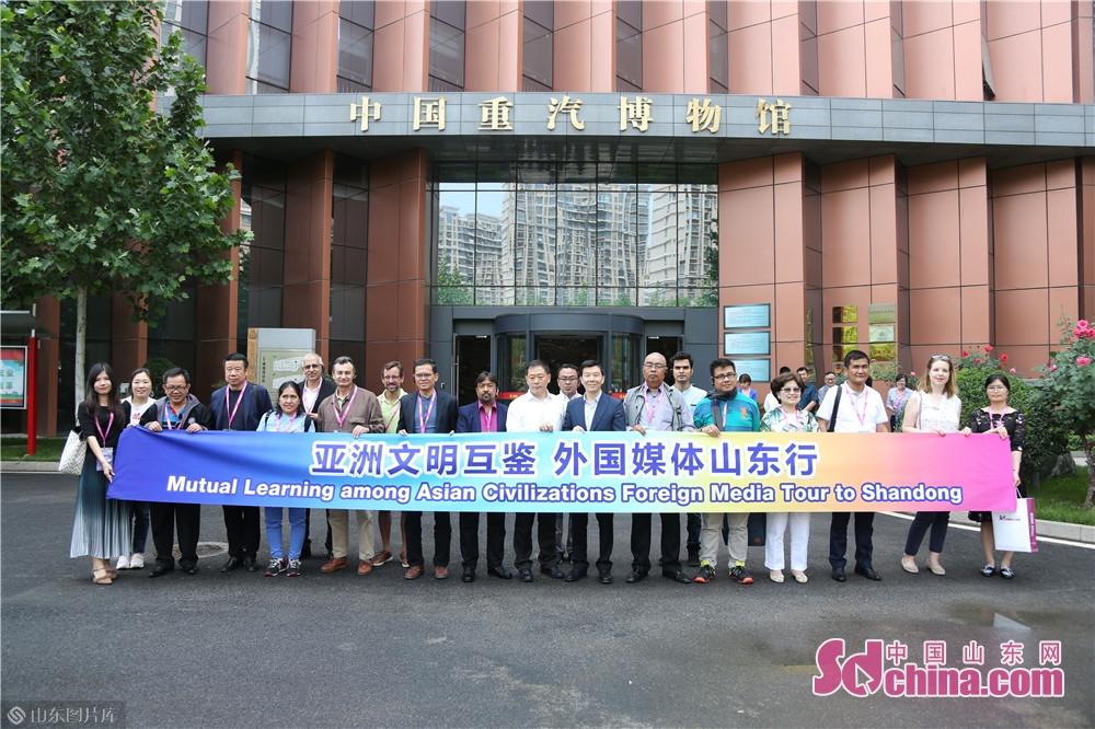 5月16日、2019年「アジア文明が相互参考 外国記者が山東へ」イベントは済南で開幕された。取材グループは中国重汽グループを訪れた。<br/>