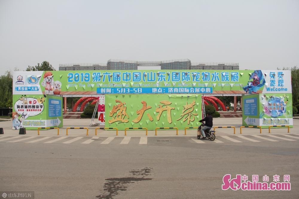 2019年第六届中国(山东)国际宠物水族用品展于5月3至5月5日在济南国际会展中心举办。<br/>