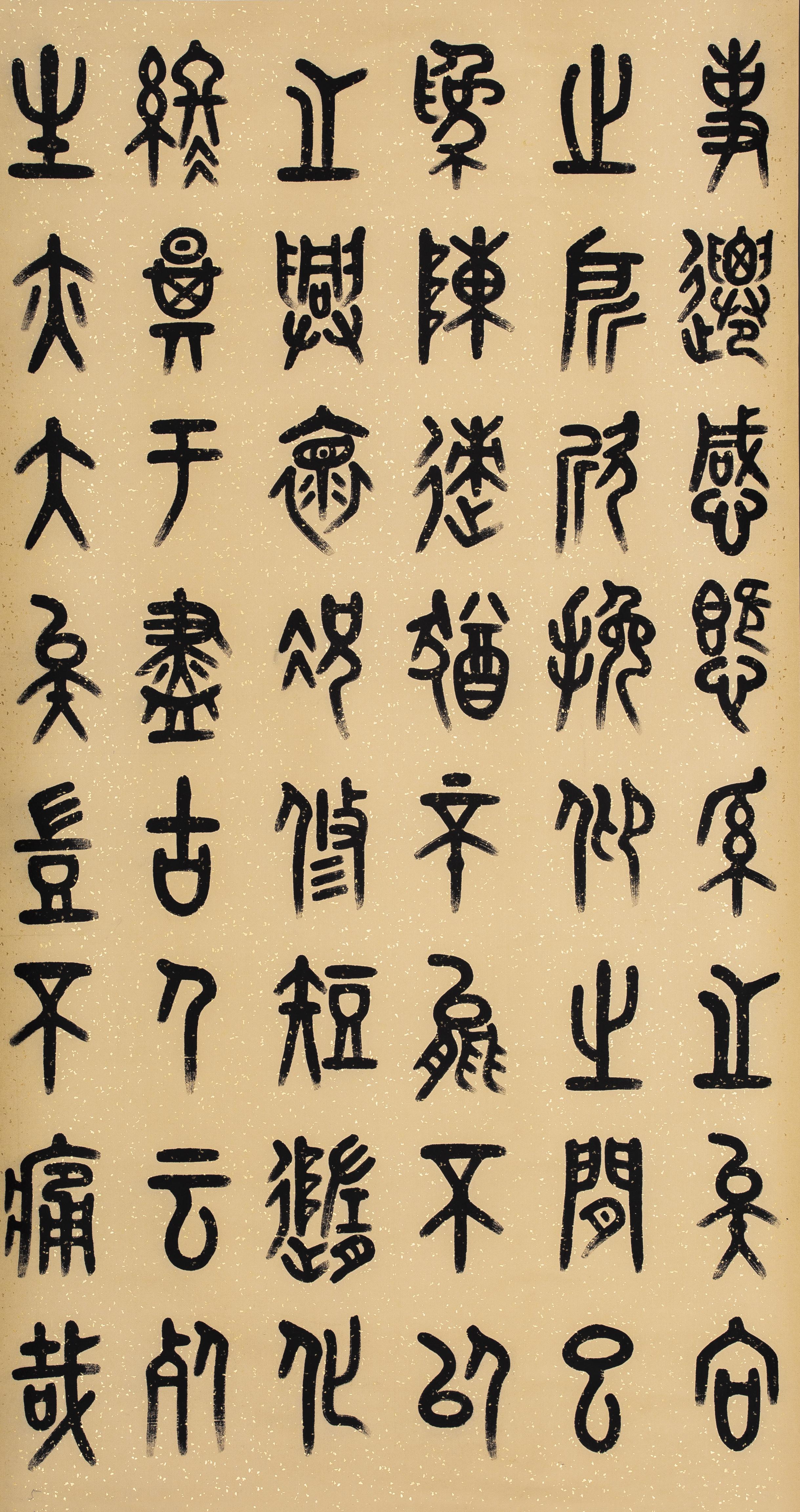 李建军书法作品:兰亭集序
